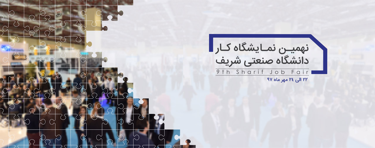 9th Sharif Job Fair